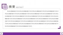 【毕业论文】紫实用大气简约论文答辩模板示例2