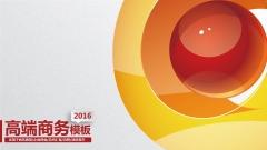 """【经典·精致】""""世界之眼""""高端商务品牌推介模板"""