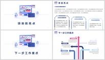 【总结报告】蓝色年终总结简约大气PPT模板示例7