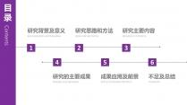 【毕业论文】紫实用大气简约论文答辩模板示例3