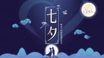 创意中国风七夕主题情人节婚庆工作汇报PPT