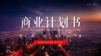 高端实用商业计划书PPT模板4