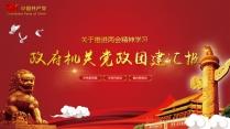 【学习两会】政府机关党政团建工作会议汇报PPT示例2