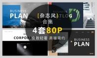 【杂志风】四款简约商务杂志风PPT模板合集9
