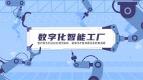 智能制造工厂工业公司企业工作PPT