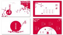 【和风·樱花】简约小清新日式风格PPT模板示例3