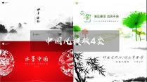 【中国风动画合集】中国风4套模板
