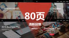 【欧美网页】清新路演商业计划书商业模板(含4套)