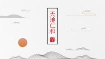 【天地仁和】中国风极简工作通用PPT模板