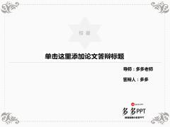 【毕业季】灰黑 精致简洁实用论文答辩模板