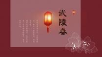 【烛·武陵春】古风复古红模板