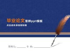 沉稳学术风2——毕业论文、课题研究、开题报告