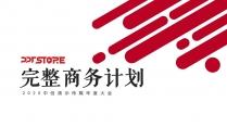 扁平中国红大气商务计划高端PPT模板2示例3