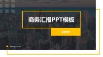 黄色大气欧美风商务汇报PPT模板
