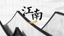 【江南】新式国风古韵商务模板