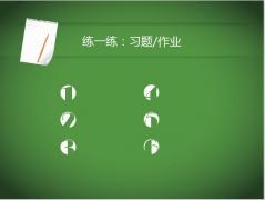 教育类PPT:学习用品示例4