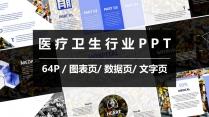 【合集医学】大气简约医疗卫生行业通用PPT