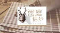 【引·闲庭信步】北欧风文艺模板
