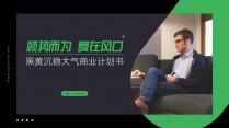 【框架完整】黑绿配色沉稳大气商业计划书(附教程)
