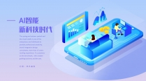 科技风AI人工智能区块链物联网科技智能信息互联网+
