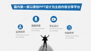 【公司简介】商务蓝  纯色 互联网企业产品介绍示例6
