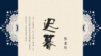 【岁月长】复古花纹文艺模板01
