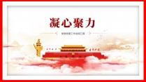 【党建】红色简约大气党建风工作总结模板