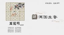 【2018 肆喜夏】中国风文化画册杂志模板示例6