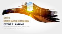 【图文混排】欧美范商务大气活动策划方案书模版19