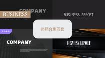 【合集】黑色总结汇报模板(4套)
