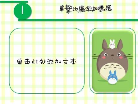 【清新可爱田园风ppt模板】-pptstore