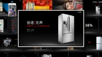 冰箱新品发布PPT模板
