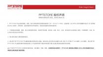 視覺化商務范簡約大氣通用PPT-18示例3