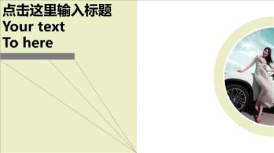 【【动态】简约大版式欧美杂志风格原创ppt模板】