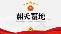 【党建党政·学习】百年风华 辉煌历程 PPT模板示例4