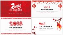 【红色喜庆合集 第1弹】通用年终总结商务模板