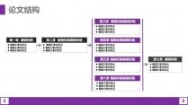 【毕业论文】紫实用大气简约论文答辩模板示例6