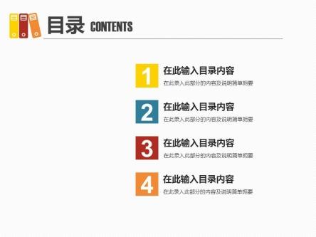 【扁平化工作计划,年终总结ppt模板-含18套图表】-pp