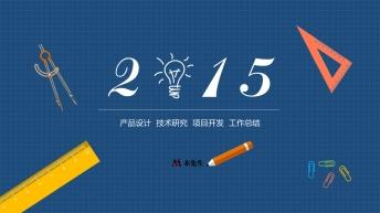 【极简商务报告】创意工作台&技术设计研发工作总结