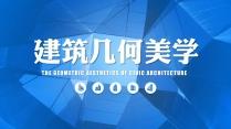 【上帝偏爱蓝色】几何美学城市地产建筑行业通用演示