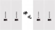 【佛说】中国风文化PPT示例3
