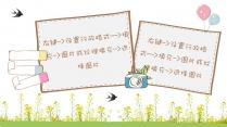儿童成长电子相册手抄报ppt模板示例7