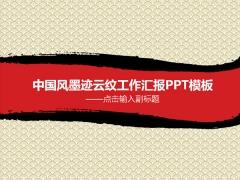 中国风墨迹云纹工作汇报PPT模板