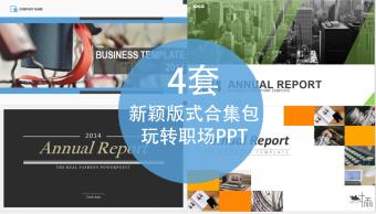 动态新颖版式超强汇报类商务PPT模板(四套合集)
