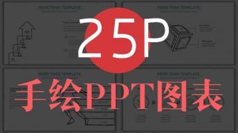 手绘素描简洁PPT图表7(25套)