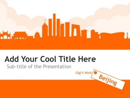 摩登都市之北京 ppt模板