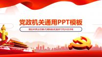 党政机关动态通用PPT模板