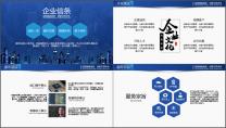 【完整框架】大气稳重公司介绍企业宣传品牌推介PPT示例5