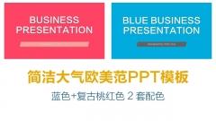 简洁大气欧美范PPT模板【蓝色+复古桃红色2套】