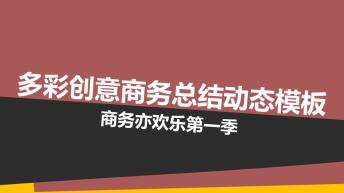 【商务亦欢乐】多彩创意商务总结动态模板第一季